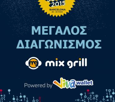 Διαγωνισμός MixGrill.gr με δώρο 2 Primavera Sound Festival 2015 Packs & Εκπτωτικό κουπόνι 150 Ευρώ