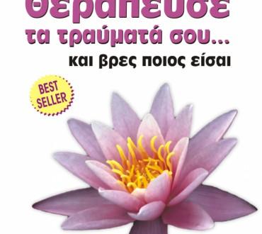 Διαγωνισμός Δροσοσταλίδα με δώρο 3 βιβλία 'Θεράπευσε τα τραύματά σου … και βρες ποιος είσαι'