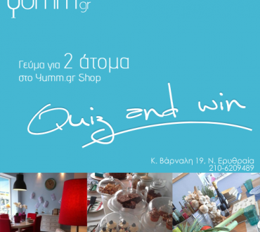 Διαγωνισμός Yumm.gr με δώρο 1 γεύμα 2 ατόμων αξίας 50€