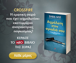 Διαγωνισμός Εκδόσεις Τουλίπα με δώρο 3 βιβλία ΑΙΧΜΑΛΩΤΗ ΣΤΗΝ ΑΓΚΑΛΙΑ ΣΟΥ