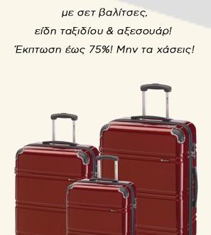 Εκπτώσεις έως 75% σε βαλίτσες, σετ ταξιδίου & αξεσουάρ μόνο στο Goldenbrands.gr