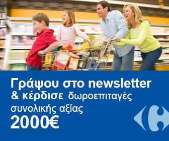 Διαγωνισμός Carrefour με δώρο 50 δωροεπιταγές των 30€ και 2 δωροεπιταγές των 200€