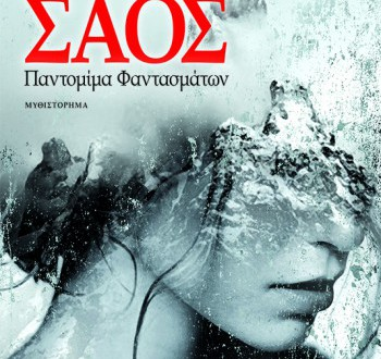 Νέος Διαγωνισμός Nethall.gr με τις Εκδόσεις Ψυχογιός με δώρο 6 βιβλία!