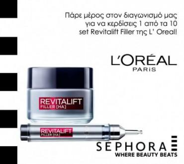 Διαγωνισμός My Sephora με δώρο 10 set Revitalift fillers της L' Oreal