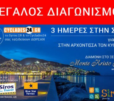 Διαγωνισμός syros.gr με δώρο 2 διανυκτερεύσεις στο Monte Kristo στη Σύρο