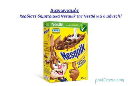 nestle_nesquik_diagwnismos_600x400