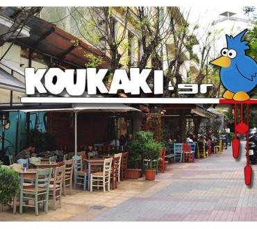 Διαγωνισμός koukaki.gr με πολλά δώρα για τις καλύτερες φωτογραφίες