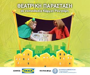 Διαγωνισμός Adelco Kids με δώρο προσκλήσεις για τη 14η Γιορτή Παραμυθιού