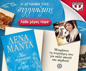 Διαγωνισμός ΕΚΔΟΣΕΙΣ ΨΥΧΟΓΙΟΣ με δώρο βιβλία της Λένας Μαντά και συνάντηση μαζί της