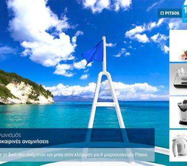 Διαγωνισμός Οικιακές Συσκευές Pitsos με δώρο 4 μικροσυσκευές Pitsos