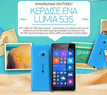 Διαγωνισμός Public με δώρο 4 Lumia 535 Cyan