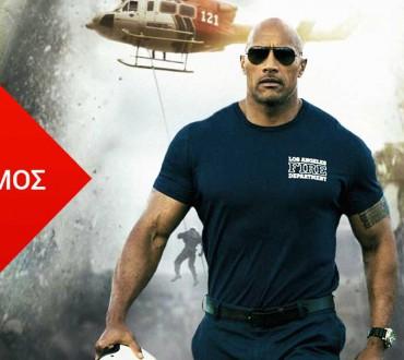Διαγωνισμός moviemonsters.gr με δώρο προσκλήσεις για τη 3D avant premire της ταινίας «San Andreas: Επικίνδυνο Ρήγμα»