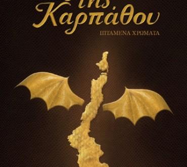 Διαγωνισμός in.gr με δώρο το βιβλίο «Οι Δράκοι της Καρπάθου».