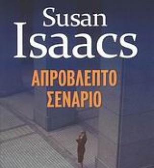 Διαγωνισμός grifoi.gr με δώρο το βιβλίο «Απρόβλεπτο σενάριο»