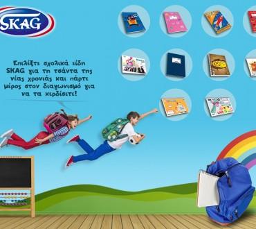 Διαγωνισμός Skag με δώρο 10 πακέτα με σχολικά προϊόντα