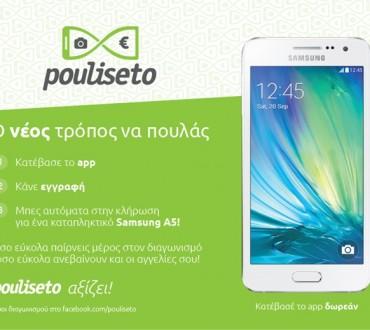 Διαγωνισμός Pouliseto με δώρο το Samsung Galaxy A5