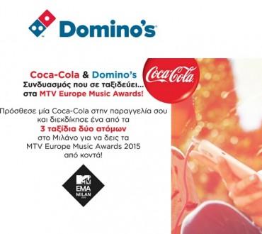 Διαγωνισμός Domino's Pizza με δώρο 3 ταξίδια στο Μιλάνο για τα MTV EMA 2015