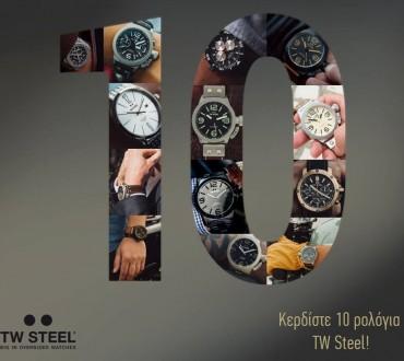 Διαγωνισμός TW Steel Greece με δώρο 10 ρολόγια