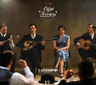 """Διαγωνισμός Τσίπουρο Τσιλιλή με δώρο προσκλήσεις για την πρεμιέρα της ταινίας """"Ουζερί Τσιτσάνης"""""""