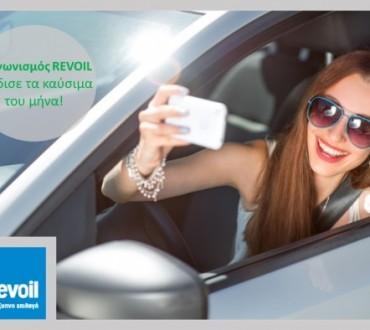 Διαγωνισμός Revoil με δώρο καύσιμα σε 11 τυχερούς