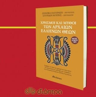 Διαγωνισμός Όμορφη Ζωή με δώρο το βιβλίο 'Χρησμοί και μύθοι των αρχαίων Ελλήνων θεών'