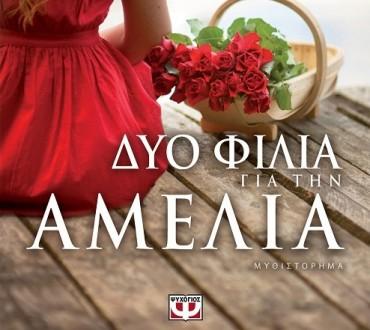"""Διαγωνισμός Το Μεγαλείο Των Τεχνών με δώρο το βιβλίο """"Δυο φιλιά για την Αμέλια"""""""