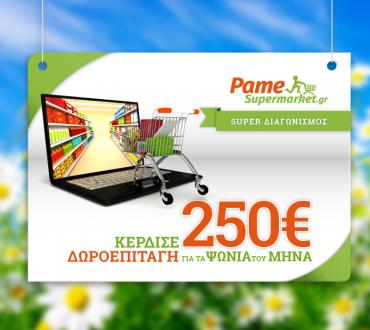 Διαγωνισμός Pamesupermarket.gr με δώρο εκπτωτικά κουπόνια και δωροεπιταγή 250€
