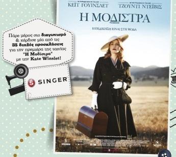 """Διαγωνισμός Γ.Ε. Δημητρίου με δώρο προσκλήσεις για την πρεμιέρα της ταινίας """"Η Μοδίστρα"""""""