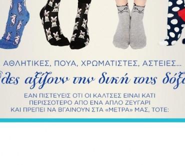 Διαγωνισμός epithimies.gr με δώρο κάλτσες Anna Kemper και συσκευασίες Lenor
