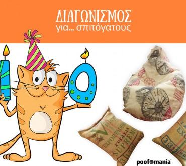 Διαγωνισμός Spitogatos.gr με δώρο πουφ και μαξιλάρες