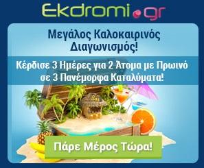 Διαγωνισμός ekdromi.gr με δώρο 3 ημέρες με πρωινό στην Αρχαία Ολυμπία, στην παραλία Κατερίνης και στην Κυλλήνη
