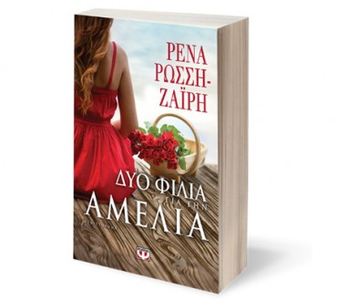 """Διαγωνισμός happytv.gr με δώρο το βιβλίο """"Δυο φιλιά για την Αμέλια"""""""