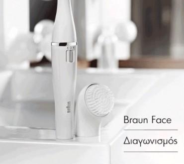 Διαγωνισμός Braun με δώρο τη νέα Braun Face