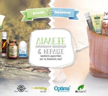 Διαγωνισμός Healthme με δώρο Summer First Care Kits