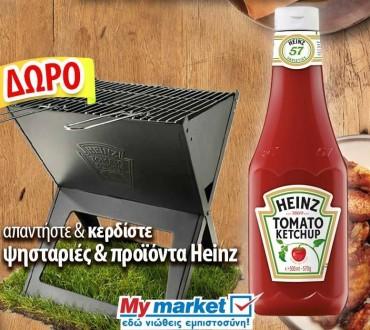 Διαγωνισμός My Market με δώρο ψησταριές και προϊόντα Heinz
