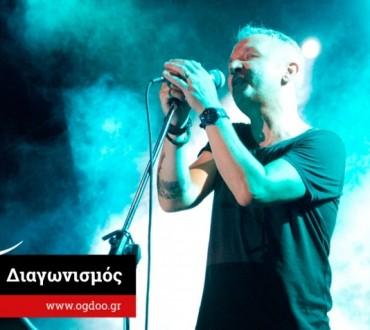 Διαγωνισμός ogdoo.gr με δώρο προσκλήσεις για τον Χρήστο Θηβαίο