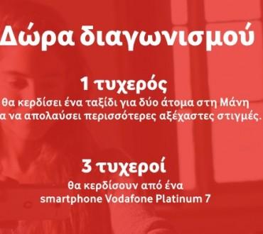 Διαγωνισμός Vodafone με δώρο ταξίδι στη Μάνη και Smart Platinum 7