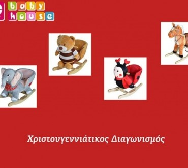 Διαγωνισμός Baby House με δώρο μουσική κουνιστή πασχαλιά