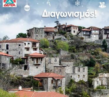 Διαγωνισμός Δέλτα με δώρο ταξίδι αξίας 500€