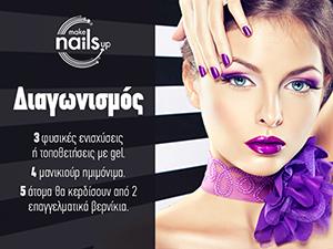 Διαγωνισμός Make Nails Up με δώρα σε 12 τυχερούς