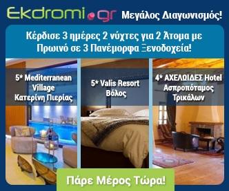 Διαγωνισμός ekdromi.gr με δώρο διαμονή στην Κατερίνη, στο Βόλο και στον Ασπροπόταμο Τρικάλων