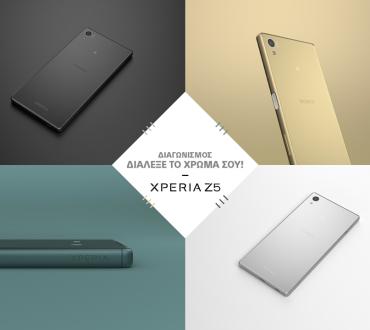 Διαγωνισμός Sony Mobile με δώρο Xperia Z5