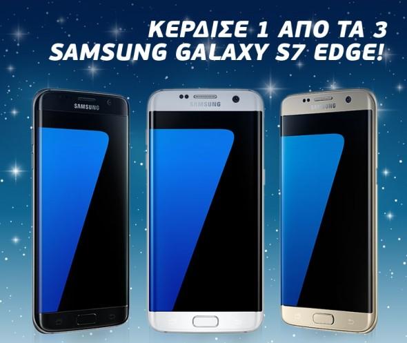 Διαγωνισμός Wind F2G με δώρο 3 Samsung Galaxy S7 edge