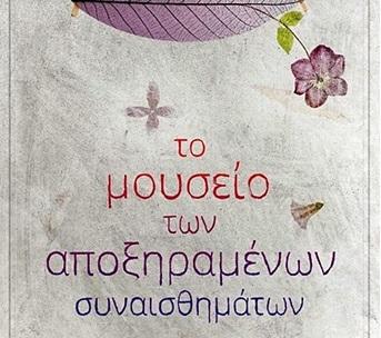 """Διαγωνισμός koukidaki με δώρο το βιβλίο """"Το μουσείο των αποξηραμένων συναισθημάτων"""""""