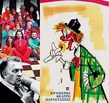 """Διαγωνισμός koukidaki με δώρο προσκλήσεις για την παράσταση """"Ο Fellini και τα όνειρα των κλόουν"""""""