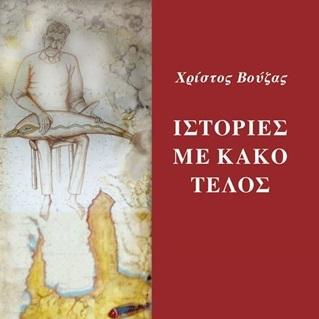 """Διαγωνισμός koukidaki με δώρο το βιβλίο """"Ιστορίες με κακό τέλος"""""""