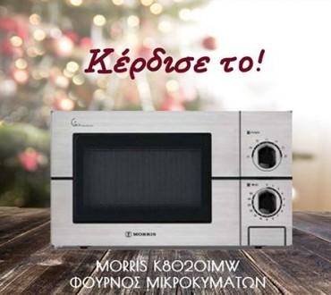 Διαγωνισμός Morris με δώρο φούρνο μικροκυμάτων