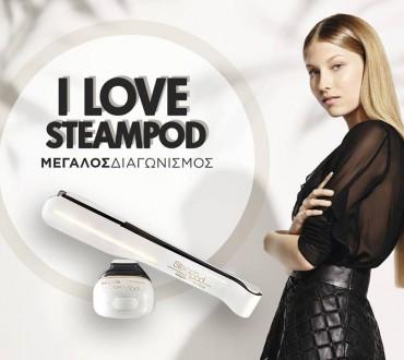 Διαγωνισμός L'Oréal Professionnel με δώρο Steampod