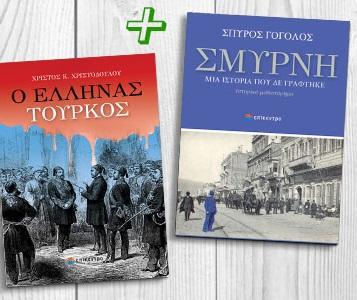 Διαγωνισμός diastixo.gr με δώρο 10 βιβλία του Χρίστου Κ. Χριστοδούλου και του Σπύρου Γόγολου