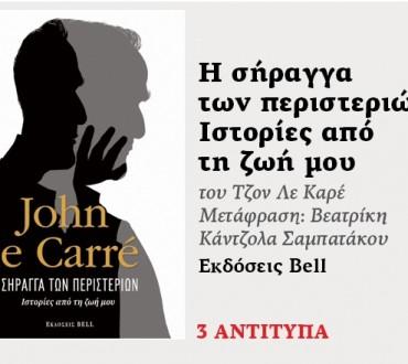 Διαγωνισμός efsyn.gr με δώρο το βιβλίο «Η σήραγγα των περιστεριών – Ιστορίες από τη ζωή μου»